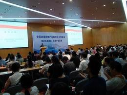 全国动漫游戏产业标准化工作会议在沪召开